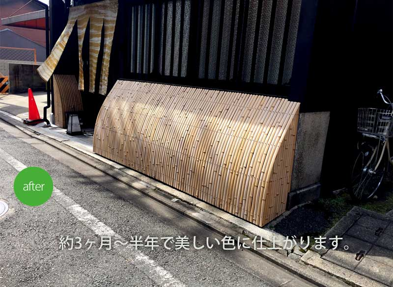 駒寄せ・犬矢来(竹垣施工後・数ヶ月後)